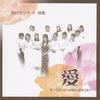 CD: Erina Matsumura and the Momo Ensemble -- Love